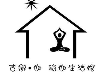 吉娜•伽 瑜伽生活馆 颂钵疗愈