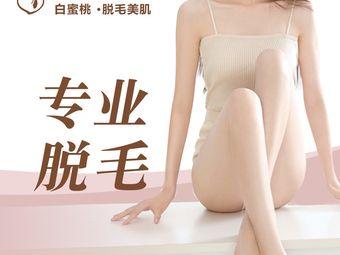 白蜜桃专业脱毛(光谷保利国际店)