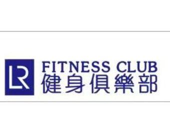 LR健身俱乐部