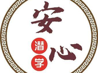 安心潜学24h自习室(人民广场店)