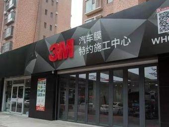 3M吴佳汽车贴膜(永康街店)
