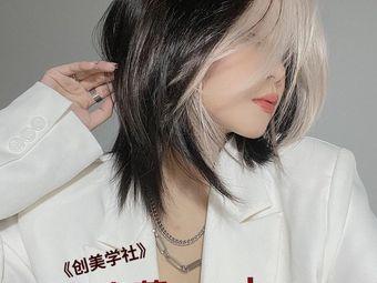 奥菲·hair salon 创美学社(桥南店)