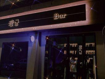 渡口酒吧Bar