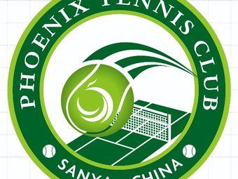 凤凰中网网球俱乐部