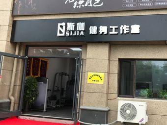 斯伽健身工作室