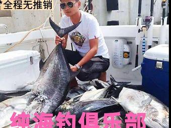 情人湾海钓专业钓鱼俱乐部