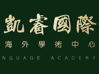 凯睿国际语言中心