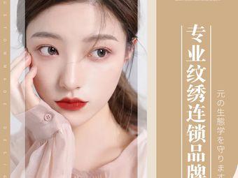 IM纹眉·正版半永久品牌连锁(李沧店)