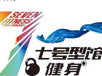 7号型馆健身·山东飞步体育