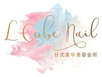 澧 L Cube Studio 日式美甲美睫