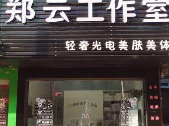 郑云工作室