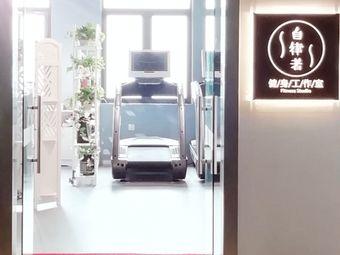 自律者健身工作室