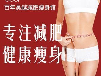 百年吴越专业减肥拔罐瘦身塑形馆(大东店)