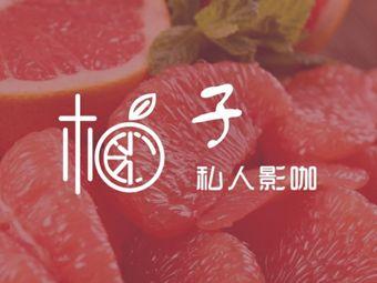 柚子私人影咖