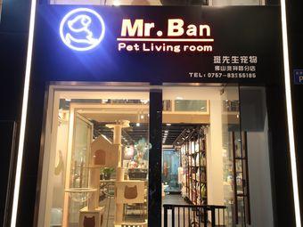斑先生宠物生活馆(兆祥路分店)