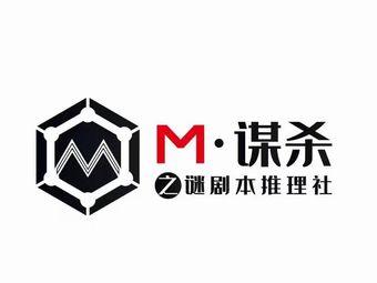 M·谋杀之谜剧本推理社