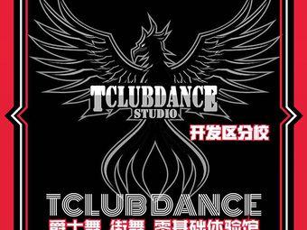 TCLUB 舞蹈工作室.街舞爵士舞基础中心(开发区分校)