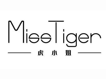 MISS TIGER(万达店)
