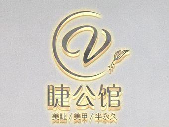 V·睫公馆(蒋伟时尚造型万象城店)
