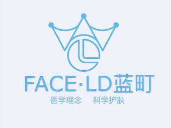 FACE·LD蓝町皮肤管理