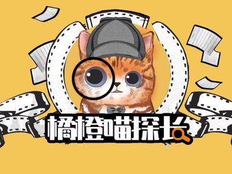 雪人剧制橘喵探案馆头号店