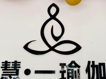 慧一瑜伽女子塑形