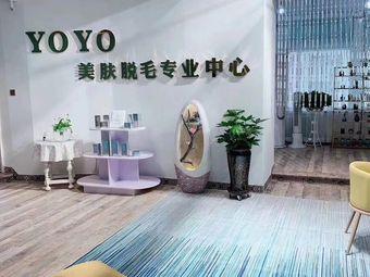 YOYO美肤脱毛专业中心