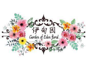 伊甸园鲜花(松山店)