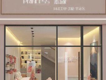 PRINCESS素颜日式美甲店