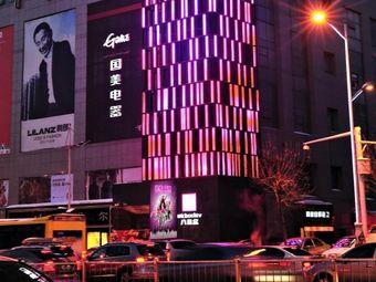 八音盒KTV(西大桥店)