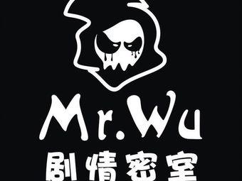 Mr.Wu真人密室逃脱(桂林路店)