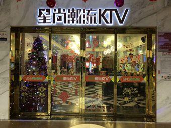 星尚潮流KTV