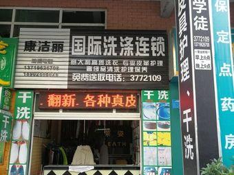 康洁丽国际洗涤连锁店