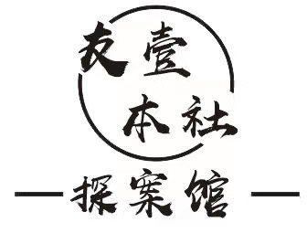 友壹本社探案馆