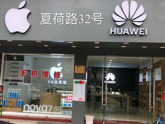 苹果华为手机维修生活馆