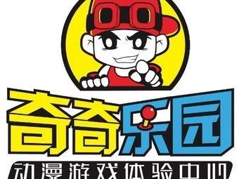 奇奇乐园(兴发广场店)