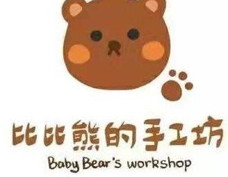 比比熊的手工坊