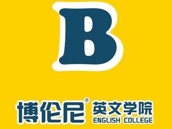 博伦尼英文学院