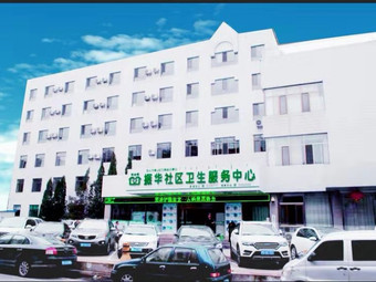 振华社区卫生服务中心