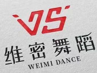 维密全国连锁·成人舞蹈教练培训 学校(高新栖乐荟店)(高新栖乐荟店)