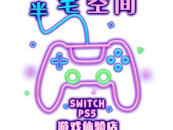 半宅空間switch?ps5游戲店