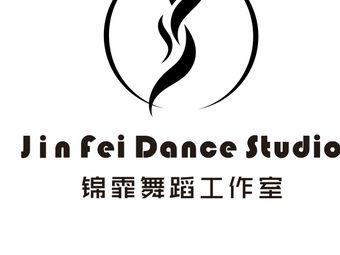 锦霏舞蹈工作室(长安金座店)