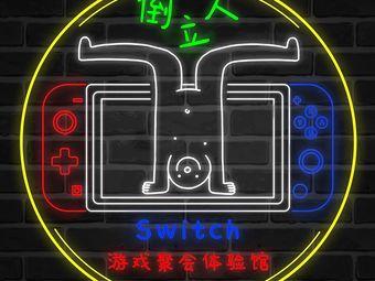 倒立人switch游戏聚会派对馆