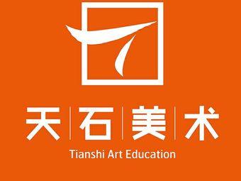 天石美术教育(海岸塞拉维南区店)
