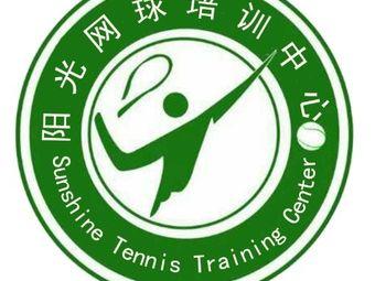 阳光网球培训中心(红谷滩校区)