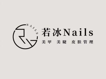 若冰·Nails