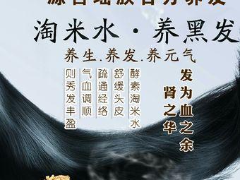 瑶淘堂植物养发馆