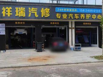 仙居县祥瑞汽车修理厂
