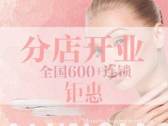 谦和国际皮肤管理·半永久中心(呈贡七彩云南店)