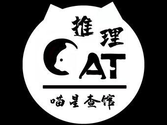 喵星查馆·剧本推理